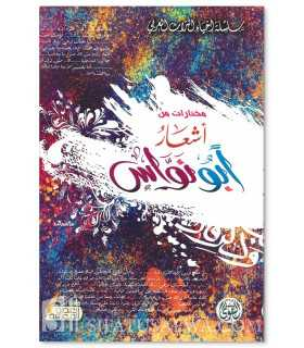 Diwan Abu Nawas, selection of poems by Abu Nuwas ديوان أبو نواس