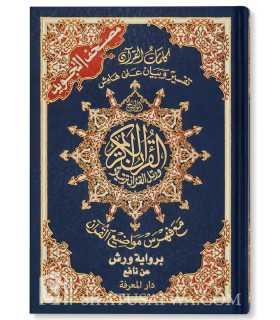 Coran avec règles de Tajwid (Warch) - مصحف جلد فني ورش (مع فهرس) مع الوان التجويد
