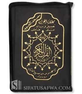 Zipped Quran with Tajweed rules (Hafs) مصحف بسستة بأحكام التجويد (حفص)