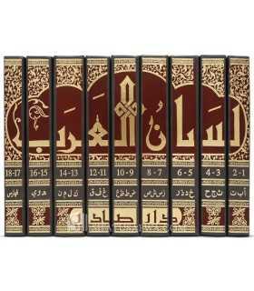 Lisaan al-'Arab by bin Mandhoor لسان العرب للإمام ابن منظور
