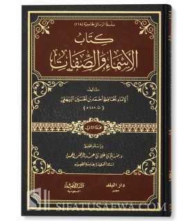 Al-Asma was-Sifat lil-Imam al-Bayhaqi الأسماء والصفات - الإمام البيهقي