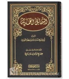 Ach-Chama-il al-Muhammadiya - at-Tirmidhi (authentifié) الشمائل المحمدية للإمام الحافظ أبي عيسى الترمذي