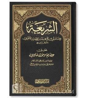 Ash-Shari\'ah de l\'imam al-Ajurry (360H) الشريعة للإمام الآجري