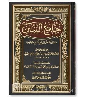 Sunan Ibn Majah - Avec accents et authentification سنن ابن ماجة