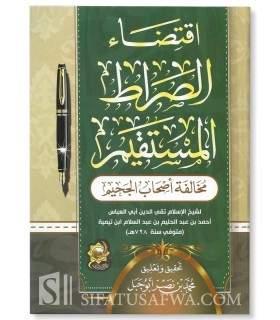 Iqtidaa as-Sirat al-Mustaqim - Ibn Taymiyyah اقتضاء الصراط المستقيم ـ ابن تيمية