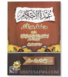 Matn of 'Umdatul Ahkaam - Abdel Ghanee al-Maqdisee عمدة الأحكام من كلام خير الأنام - الإمام عبد الغني المقدسي