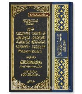 Silsila Sharh ar-Rasaail - 8 risala explained by shaykh al Fawzan سلسلة شرح الرسائل للإمام محمد بن عبد الوهاب بشرح الفوزان