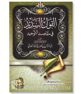 Al-Qawl as-Sadid fi Maqasid [Kitab] at-Tawhid - as-Sa'adi (Harakat) القول السديد في مقاصد التوحيد للشيخ السعدي