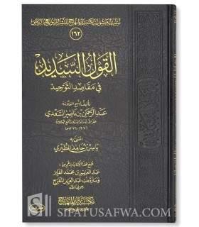 Al-Qawl as-Sadid fi Maqasid [Kitab] at-Tawhid - as-Saadi (harakat) القول السديد في مقاصد التوحيد للشيخ السعدي