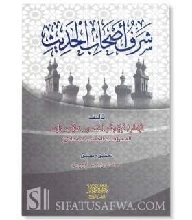Sharaf As-Haab al-Hadeeth - Al-Khatib al-Baghdadi (harakat) شرف أصحاب الحديث للإمام الخطيب البغدادي