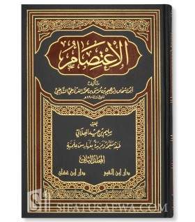 Al-I'tisam de l'imam ach-Chatibi (790H) الاعتصام ـ الإمام الشاطبي