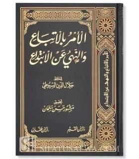 Al-Amr bil-Ittibaa' wan-nahyu 'anil-Ibtidaa' - as-Suyuti الأمر بالاتباع و النهى عن الابتداع ـ الإمام السيوطي