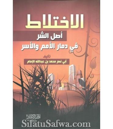 Al-Ikhtilat, Asl ach-Charr fi Damar al-Oumam wal-Oussar - Muhammad Al-Imam