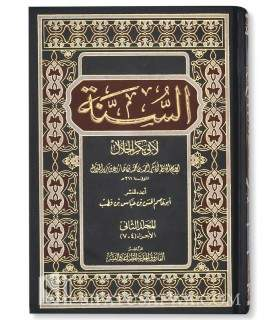 As-Sounnah de l'imam al-Khallal (311H) السنة لأبي بكر الخلال