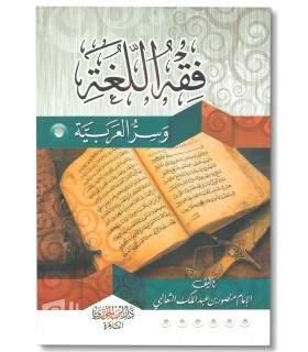 Fiqh al-Lughah wa Sirrul-'Arabiyah - Abu Mansur ath-Tha'alibi فقه اللغة وسر العربية لأبي منصور الثعالبي