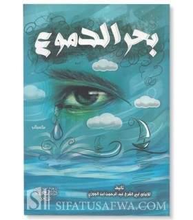 A sea of tears - Bahr al-Damou 'of Imam Ibn al-Jawzi بحر الدموع - الإمام ابن الجوزي