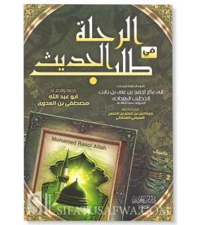 Ar Rihla fi Talabi al Hadith - Al Khattib Al Baghdadi الرحلة في طلب الحديث - الخطيب البغدادي