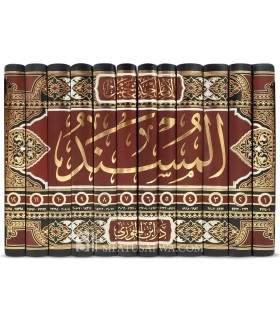 Al-Musnad de l'Imam Ahmad المسند للإمام أحمد بن حنبل