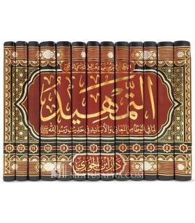 At-Tamhid (charh al-Muwatta) de l'imam ibn Abdil-Barr التمهيد للحافظ ابن عبد البر