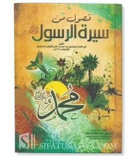 al-Fusul fi Sirat ar-Rasul - ibn Kathir الفصول في سيرة الرسول ـ الإمام ابن كثير