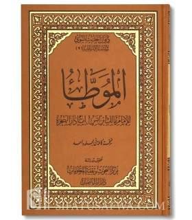 Al-Muwatta de l'Imam Malik (Riwayah az-Zouhri) - Dar at-Taaseel (Avec Isnad et Harakat) الموطأ للإمام مالك بن أنس (رواية الزهري)