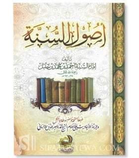 Ousoul as-Sunnah de l'imam Ahmad (harakat) أصول السنة للإمام أحمد بن حنبل