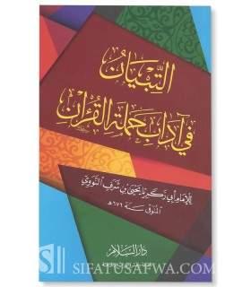 At-Tibyaan fi Adaab Hamalat Al-Qur'an - An-Nawawi التبيان في آداب حملة القرآن ـ الإمام النووي