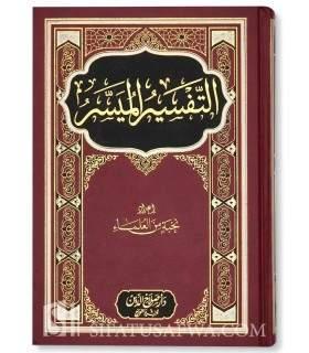 Tafsir al-Muyassar (prefaced by Saalih Aal ash-Shaykh) التفسير الميسر ـ نخبة من العلماء