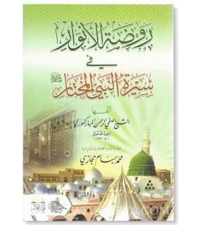 Rawdatul-Anwaar fi Seerati Nabi al-Mukhtaar - Mubaarakfooree روضة الأنوار في سيرة النبي المختار ـ صفي الرحمن المباركفوري