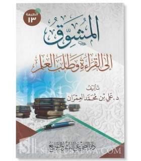 Al-Mushawwiq ila al-Qira'ah wa Talab al-'Ilm - Dr 'Ali al-'Imran المشوق إلى القراءة وطلب العلم - د. علي العمران