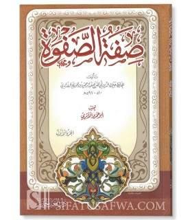 Sifatu-Safwa by al-Imam ibn al-Jawzee ! (2 volumes) صفة الصفوة - الإمام ابن الجوزي