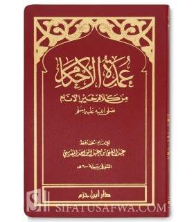 Matn 'Umdah al-Ahkam - Abdulghani al-Maqdissi عمدة الأحكام من كلام خير الأنام - الإمام عبد الغني المقدسي