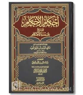 Ihkam al-Ahkam charh Umdat al-Ahkam - ibn Daqiq al-'Id إحكام الأحكام شرح عمدة الأحكام ـ ابن دقيق العيد