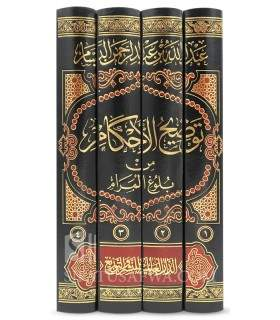 Tawdeeh al-Ahkaam sharh Buloogh al-Maraam – Al-Basaam توضيح الأحكام من بلوغ المرام ـ الشيخ عبد الله البسام