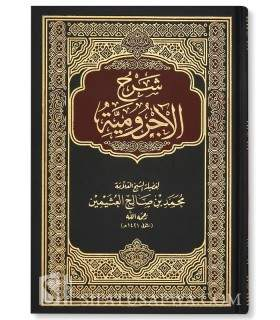 Charh al-Ajroumiyah - cheikh 'Uthaymin (harakat) شرح الأجرومية - الشيخ العثيمين