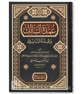 Oumdat us-Salik wa 'Ouddat un-Nasik (Fiqh Shafii - harakat) عمدة السالك وعدة الناسك لابن نقيب المصري
