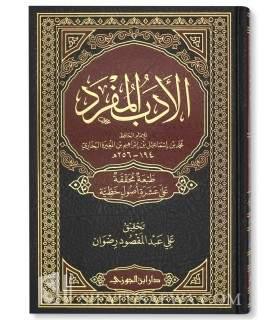 Al-Adab al-Moufrad de Al-Boukhari - الأدب المفرد للإمام البخاري