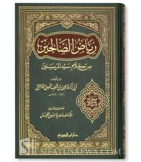 Riyad as-Saaliheen by Imam an-Nawawi رياض الصالحين للإمام النووي