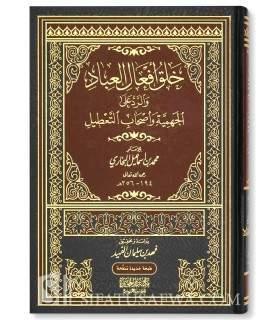 Khalq Af'al al-'Ibad de l'imam al-Bukhari خلق أفعال العباد للإمام البخاري