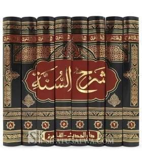 Charh as-Sounnah de l'imam al-Baghawi شرح السنة للبغوي