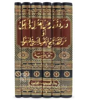Dar at-Ta'arud al-'Aql wan-Naql - Ibn Taymiyyah درء التعارض العقل والنقل - ابن تيمية