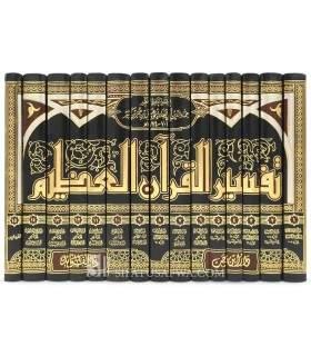 Tafsir ibn Kathir تفسير القرآن العظيم - الإمام ابن كثير