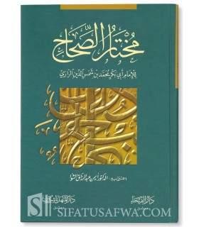 Moukhtar as-Sihah de ar-Razi (dictionnaire arabe) مختار الصحاح للرازي