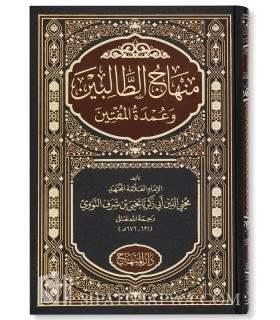 Minhaj at-Talibin by imam an-Nawawi (Fiqh Shafi'i) منهاج الطالبين وعمدة المفتين للإمام النووي