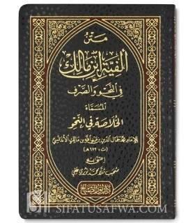 Matn Alfiat ibn Maalik (with harakat) متن ألفية ابن مالك في النحو والصرف
