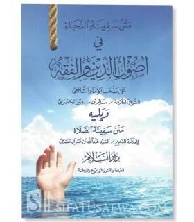 Matn Safinat an-Najah – al-Hadrami (1270H) متن سفبنة النجاة - الشيخ سالم بن سمير الحضرمي