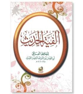 Alfiat al-Hadith by al-Hafidh al-'Iraqi (100% harakat) ألفية الحديث للحافظ العراقي