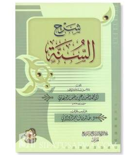 Charh as-Sounnah de l'imam al-Barbahary - 100% harakat شرح السنة ـ الإمام البربهاري