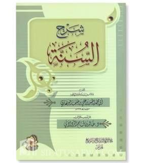 Sharh al-Sunnah by imaam al-Barbahaaree (with harakat) شرح السنة ـ الإمام البربهاري