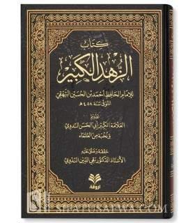 Az-Zuhd al-Kabir lil-Imam al-Bayhaqi الزهد الكبير للإمام البيهقي